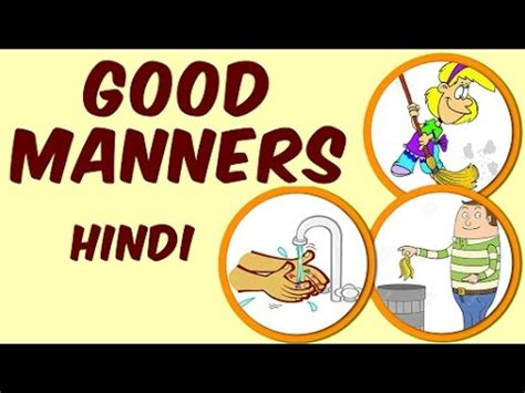 Good manners and etiquette essay